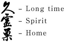 久 - Long time 霊 - Spirit 巣 - Home