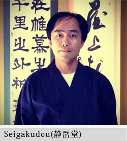 Seigakudou(静岳堂)